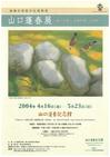 2004_spring2_flyer.jpg