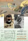 2005_autumn_flyer.jpg