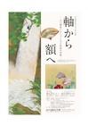 2011_shunki_pdf.jpg