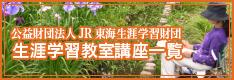 公益財団法人JR東海生涯学習財団生涯学習教室講座一覧